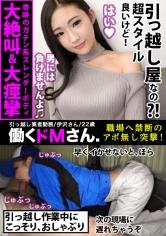 働くドMさん. Case.31引っ越し業者 スタッフ/伊沢さん/22歳 ガテン系とは思えないスレンダー美ボディ!