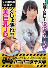【ぐしょ濡れパイパンJD】サラサラの髪!可愛い声!色白で華奢な手足!