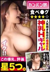 規格外の敏感巨乳JD!!東十条をザワつかせた美人巨乳ギャル!!