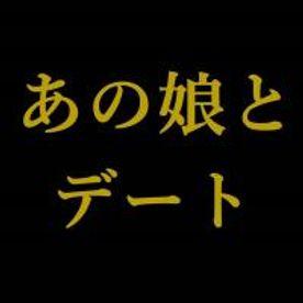 極上アイドル級清純派お嬢様とラブラブデート3発射編❤️最終章【個人撮影】