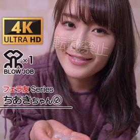 [4K HDR][フェラ友Series]【仁王立ち→おちんぽ磨き→口内射精】いつもは3時間くらい舐めてくれますがそれじゃあ退屈でしょ?短縮版 2回目【フェラ特化】