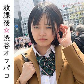 【個撮】#49 渋谷オフパコ 小動物系巨乳J〇18歳 学校帰りにおじさん彼氏と待ち合わせ そのままホテルで中出しSEX 【流出】【限定】