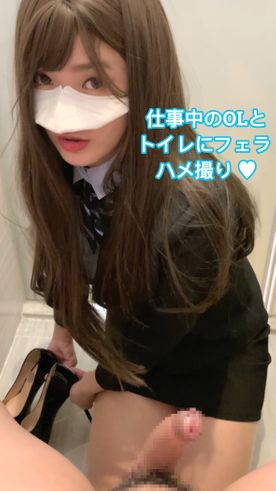 【無】仕事中のOLとトイレにフェラ x ハメ撮り ♥【レビュー特典あり】