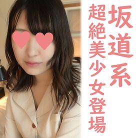 【完全素人112】ノア19才、完全顔出し、坂道系アイドル風超絶美少女登場!初手から中出し2連発!!!