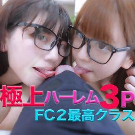 FC2最高クラス極上ハーレム3P!!!、超絶美形、Gカップ、Fカップ、くびれボイン、本編はモザイク無し』超絶美形3P美女に中出し、『個人撮影』個撮完全オリジナル155人目
