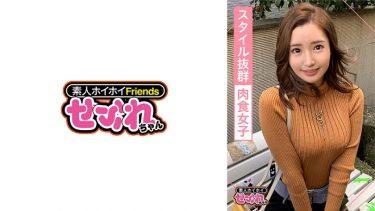 SARI(26) 素人ホイホイ・セフレ・美人・お姉さん・エロい・サバサバ・2発射・オイル・美脚・巨乳・美乳・顔射・ハメ撮り・Hカップ・オイルFUCK・肉食女子 !