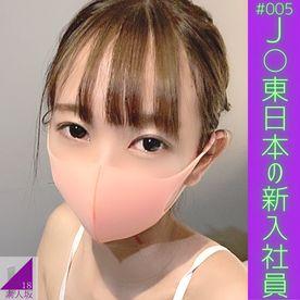 [無][初撮り] J○東日本の新卒みなみちゃん 身バレに怯えて声を抑えながらもDカップスレンダーボディを刺激され徐々に感じてしまい、、、[レビュー特典:高画質版]