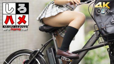 素人さくら – 普段見たくとも見れない女子の股間…【ナマ足がタマラナイ19才】自転車に乗ったJKのスカートの中をじっくり見た後は、悶々としまくりチ○ポをハメて膣射!