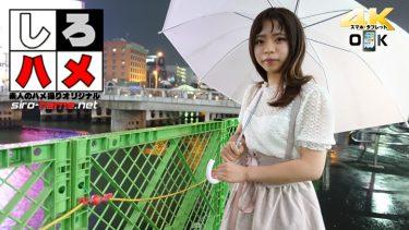 素人さくら – 素人ハメ撮りオリジナル動画   しろハメ・中洲で出会った19才美少女!会社帰りに援○ノリでオヤジと中出しSEXのリアル・レポ
